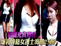 Korean nurses to Taiwan prostitution2